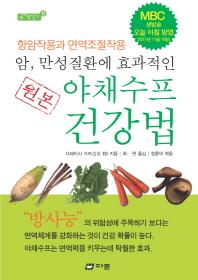 원본 야채수프 건강법(암 만성질환에 효과적인)(참살이 9)