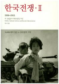 한국전쟁. 2: NARA에서 찾은 6 25 전쟁의 기억(1950-1953)(눈빛 아카이브)