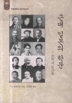 근대 일본의 학문(한림신서 일본학총서 90)