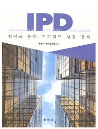 IPD 협력을 통한 프로젝트 성공 방식