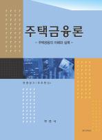 주택금융론(주택금융의 이해와 실제)(양장본)