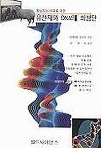 게놈시대를 위한 유전자와 DNA의 최첨단