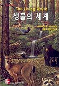 생물의 세계 제3판