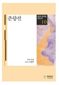 춘향전(한국 문학을 읽는다 10)