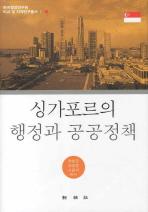 싱가포르의 행정과 공공정책(한국행정연구원 비교 및 지역연구총서 7)(양장본 HardCover)