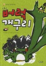 버럭 개구리(스스로 읽는 성장 동화 2)