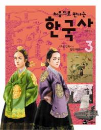 한국사. 3: 조선 건국부터 임진왜란까지(처음으로 만나는)