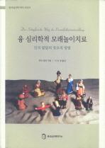 융 심리학적 모래놀이치료(분석심리학 역서 시리즈)