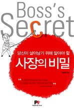 사장의 비밀