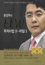 ELW 투자비법 X 파일. 2(윤정두의)