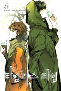 타임리스 타임. 5(나비노블(Nabi Novel))(양장본 HardCover)