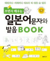 일본어문자 발음 Book(쓰면서 배우는)
