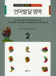언어발달 영역(인지기능 향상 워크북 2)