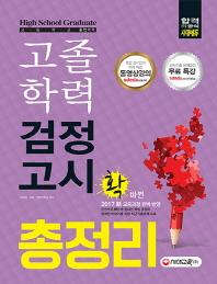 고졸학력 검정고시 총정리(2017)(개정판 12판)