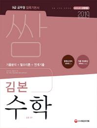 압축 쌈 김본 수학(2019)(개정판)