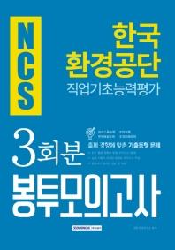NCS 한국환경공단 직업기초능력평가 3회분 봉투모의고사 (2019 하반기)