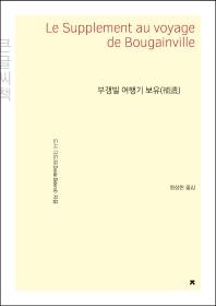 부갱빌 여행기 보유(큰글씨책)(지식을만드는지식 소설선집)