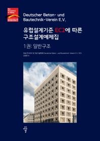 유럽설계기준 EC2에 따른 구조설계예제집. 1: 일반구조