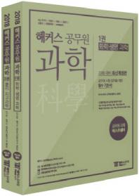 박기현 과학 세트(2018)(해커스 공무원)(전2권)