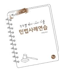민법사례연습(2021)