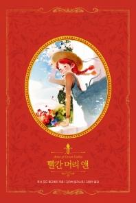 빨간 머리 앤(아름다운 고전 리커버북 시리즈 5)(양장본 HardCover)