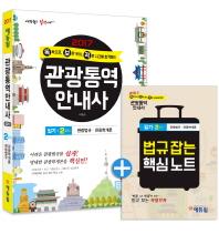 독보적 관광통역안내사 필기 2교시(2017)(에듀윌)