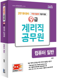 9급 계리직 공무원 컴퓨터 일반(2018 대비)