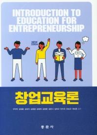 창업교육론
