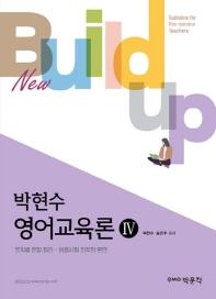 박현수 영어교육론. 4(New Build-up)