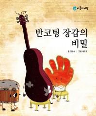 반코팅 장갑의 비밀