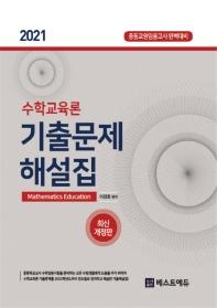 수학교육론 기출문제 해설집(2021)(개정판)