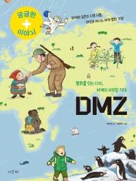 DMZ(궁금한 이야기 플러스(+))