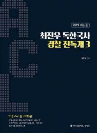 최진우 독한국사 경찰 진독개 3(2019)(ACL)
