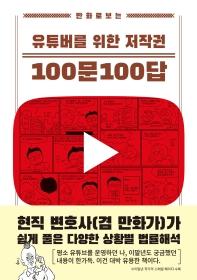 유튜버를 위한 저작권 100문 100답(만화로 보는)