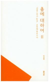 1999-2015 한국 공연예술로서의 춤에 대하여. 2
