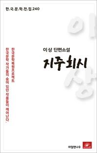 이상 단편소설 지주회시(한국문학전집 240)