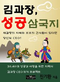 김과장, 성공 삼국지