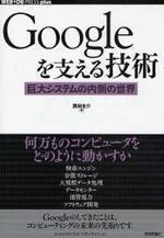 [해외]GOOGLEを支える技術 巨大システムの內側の世界
