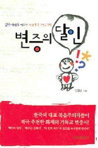 변증의 달인 (2005년 초판)