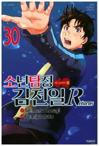 소년탐정 김전일 Season2. 30