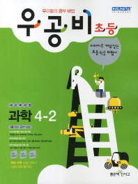 과학 4-2(2011)