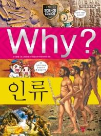 Why? 인류(초등과학학습만화 32)(양장본 HardCover)