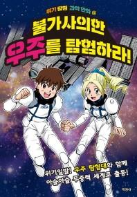 불가사의한 우주를 탐험하라!(위기 탐험 과학 만화 4)
