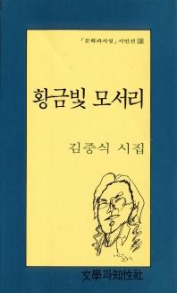 황금빛 모서리(문학과지성 시인선 130)