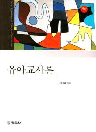 유아교사론(5판)