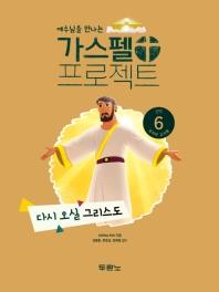 가스펠 프로젝트 신약. 6: 다시 오실 그리스도(유치부 교사용)(예수님을 만나는)