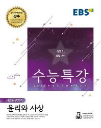 고등 사회탐구영역 윤리와 사상(2019 수능)