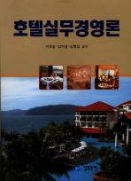 호텔실무경영론