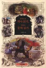 문학으로 역사 읽기 역사로 문학 읽기  ((구13800원))