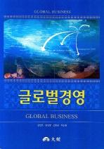 글로벌경영(양장본 HardCover)